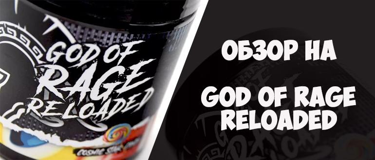 god of rage reloaded отзывы