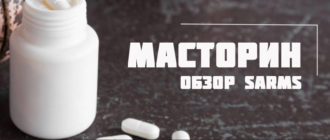 Масторин (Mastorine)