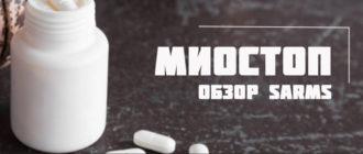 Миостоп (Miostop)