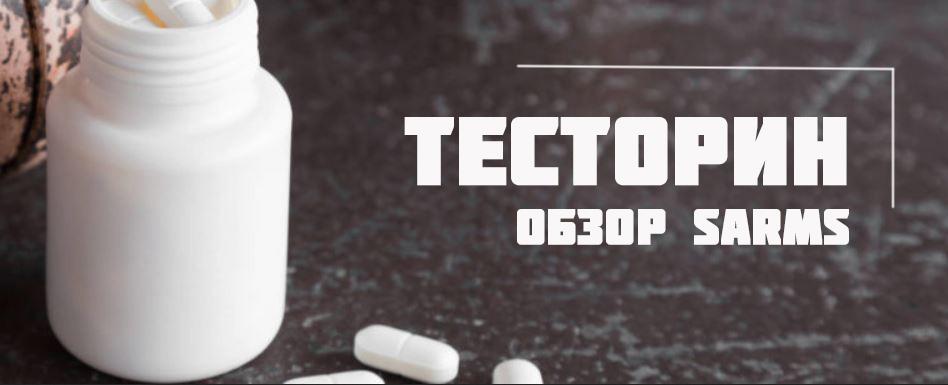 Тесторин (Testorine)